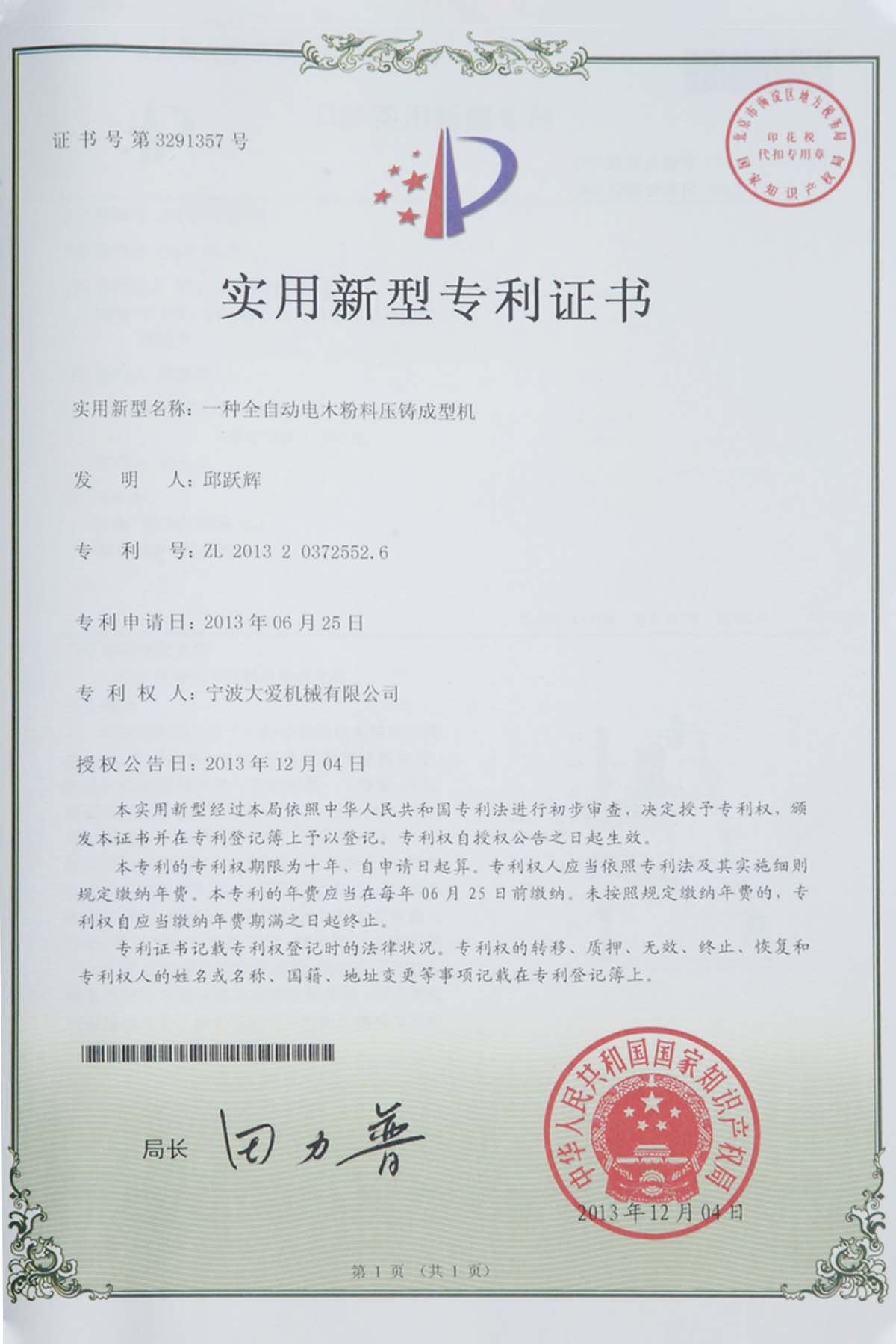 TOPTECH TAPM PATENT